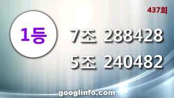 연금복권 437회 당첨번호, 11월13일 추첨 안내