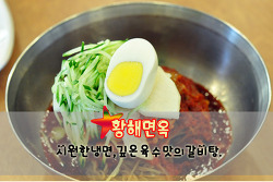 [오정동 맛집] 냉면은 기본! 왕만두와 수육김치비빔이 유혹하는 그 집~  황해면옥