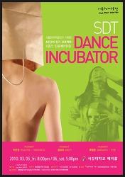 서울현대무용단_ Dance Incubator