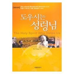 [eBook] 도우시는 성령님 -조용기목사-