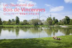 맑은 하늘 푸른 산책, 뱅센숲의 도미닐 호수 (Lec Daumenil dan bois de vincennes) - 창넘어초록의 파리여행기 Vol.15