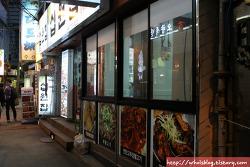[시청맛집]49년전통을 자랑하는 연탄초벌구이 시청맛집 십원집