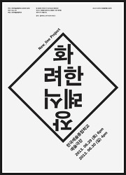 New Line _project <화려한 장례식>