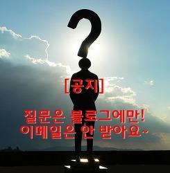 질문은 블로그에만 남겨주세요. 비밀질문도 간단 요약해서 답변 드립니다.