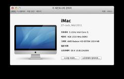 [iMac][10.8][Mid 2011][i5][4GB]아이맥 27-inch 노바벤치점수