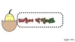 태국어 번역기 절대없는 태국여친 꼬시기 작업멘트 태국어강좌 #24강