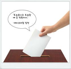투표하지 않을 자유는 존재하는가?
