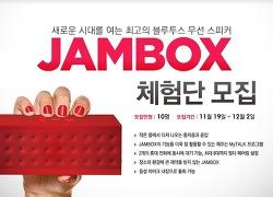 디자인과 성능이 우수한 JAMBOX 체험단 모집 소식
