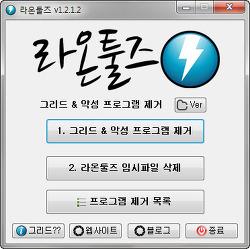 라온툴즈 v1.2.1.2 배포 안내