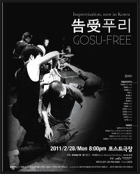즉흥상설_ 고수푸리 GOSU-FREE_2월