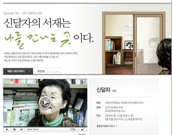 지식인의 서재 - 시인 신달자  (Episode.58 2013-05-28)
