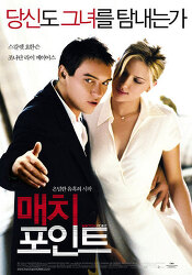 매치포인트(2005)