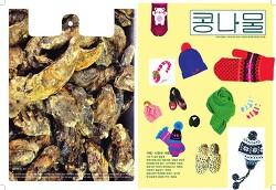 콩나물 잡지 12 (5월호) - 시장과 사람들