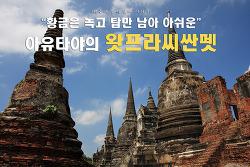 태국 여행기 #11 - 황금은 녹고 탑만 남아 아쉬운, 아유타야의 왓프라씨싼펫