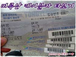 [통영미륵산] 미륵산 케이블카 타보기~~