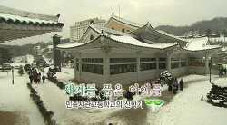 민족사관 고등학교