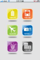 ::해외여행 앱-태국여행에 정말 요긴한 '태국여행'