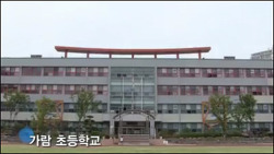 진주 가람초등학교 홍보영상