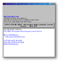 Micronames Multi Language Convert Service 검색도우미, 광고,애드웨어