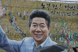 노무현 대통령 서거 1주기....   봉하마을...