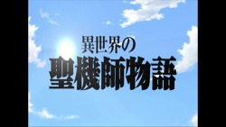 -異世界の聖機師物語- 이세계의 성기사 이야기 (Isekai no Seikishi Monogatari) <오프닝,엔딩 동영상>
