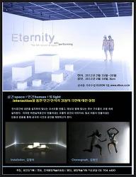 공간의기록_ Eternity
