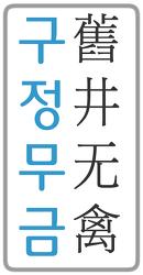 구정무금(舊井无禽)