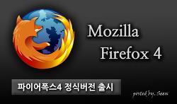 모질라 파이어폭스4.0 (Firefox4) 출시 - 바뀐 점 및 파이어폭스4 포터블 다운로드