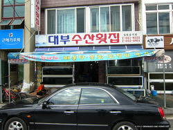 [강원/강릉_주문진] 어항(漁港)에 왔다면 회를! 대부수산횟집