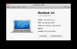 [MacBook Air][10.8.2][Mid 2012][i5][4GB]맥북에어 11-inch 노바벤치점수