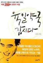 """""""육일약국 갑시다"""" 메가스터디 엠베스트 대표 김성오"""