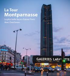 몽파르나스 타워(La Tour Montparnasse 56) - 창넘어초록의 파리여행기 Vol.13