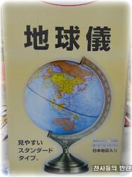 일본에서 세계지도를 사서 직접 보니 씁쓸해