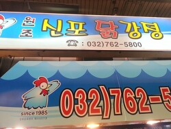 인천 신포동 신포시장 신포닭강정 (월미도 차이나타운 근처)