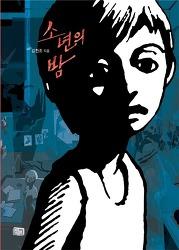 소년의 밤 (2008년 출간. 새만화책)