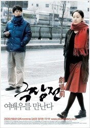 극장전, 2005