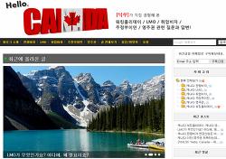 캐나다 영주권, 주정부이민, 관광비자, 취업비자, LMO 등의 정보는 새 블로그에 연재합니다.