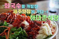 [제주맛집]제주에서 맛본 엄청난 회국수,동복 해녀촌 식당