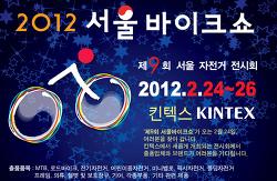 서울 바이크쇼를 다녀오다! Part.1