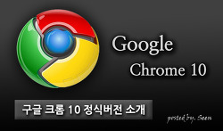구글 크롬 10 정식 버전 업그레이드 - 바뀐 점 및 구글크롬10 포터블 다운로드