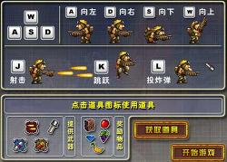 뉴 메탈슬러그 게임하기 (Metal Sulg) - 플래시게임: 총싸움, 액션 슈팅게임, 플래시 메탈슬러그하기 및 다운로드