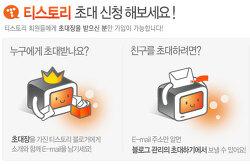 [제3차] 티스토리 초대장 배포합니다~ (배포 완료)