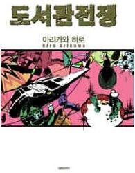도서관 전쟁(시리즈) | 아리카와 히로