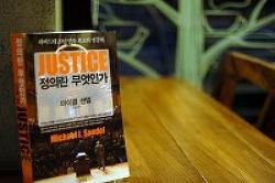 JUSTICE (정의란 무엇인가)