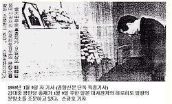 도요다 다이쥬(豊田大中) 김대중의 한일어업협정