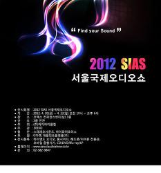 2012 SIAS 서울국제오디오쇼 에 다녀왔습니다. 19,20,21일 시연중