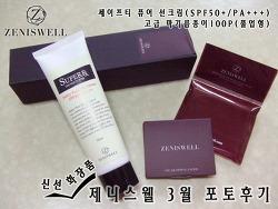 [제니스웰] 신선화장품, 제니스웰 3월 포토후기 상품 대공개!!