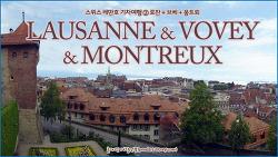 [스위스 서부] 레만호 기차여행 ② 레만호의 테라스 로잔 Lausanne, 호반마을 브베 Vovey 몽트뢰 Montreux /하늘연못
