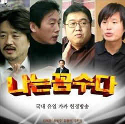 팟캐스트 나는 꼼수다 봉주14회 [워밍업3-증인특집] 다운로드, 방송듣기(스트리밍)