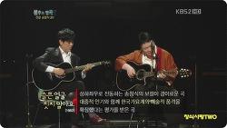 2011.02.04 불후의 명곡2 송창식특집2 전체영상